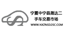 中宁晟达二手车交易市场